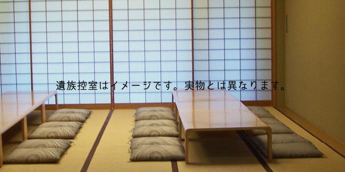 『大乗寺会館』遺族控室